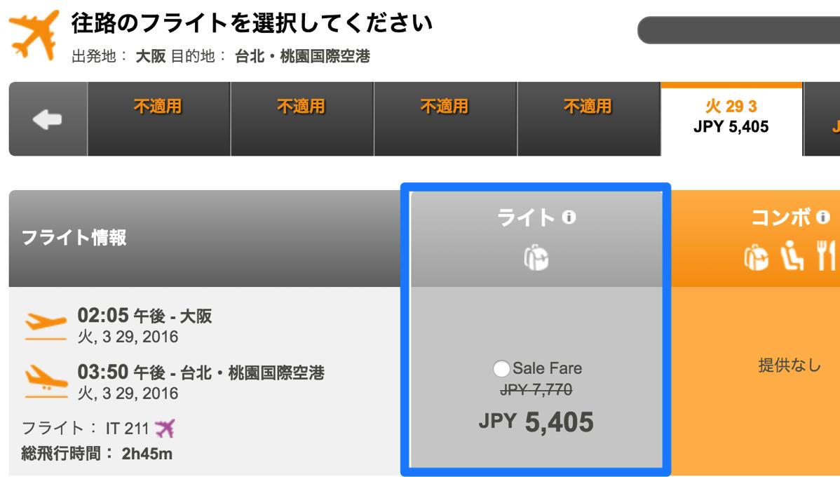 タイガーエア台湾:3月29日(火)発の大阪 → 台北が片道5,400円