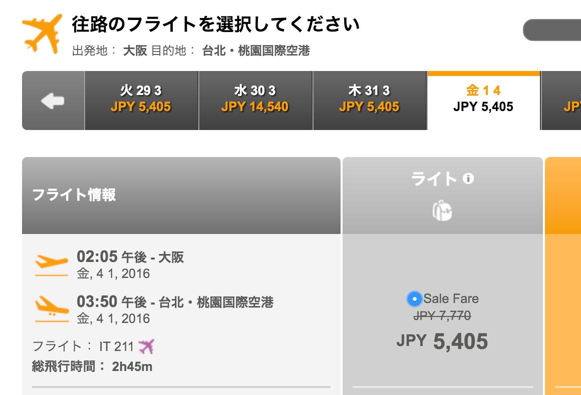 タイガーエア台湾:大阪 → 台北が片道2,300円のセール! 5月8日までのフライトが対象