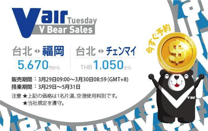 Vエア、福岡-台北が片道5,670円から!24時間限定セール開催