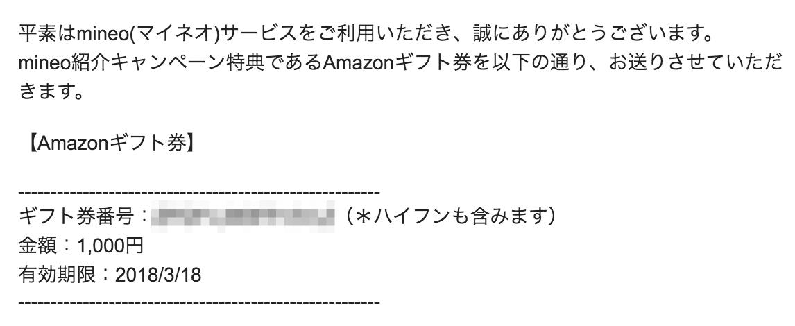 【御礼】mineo「友達紹介キャンペーン」のAmazonギフト券を受取りました