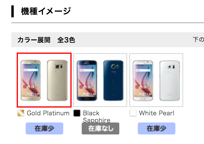 ドコモオンラインショップ:投売中のGalaxy S6など一部機種の在庫が復活