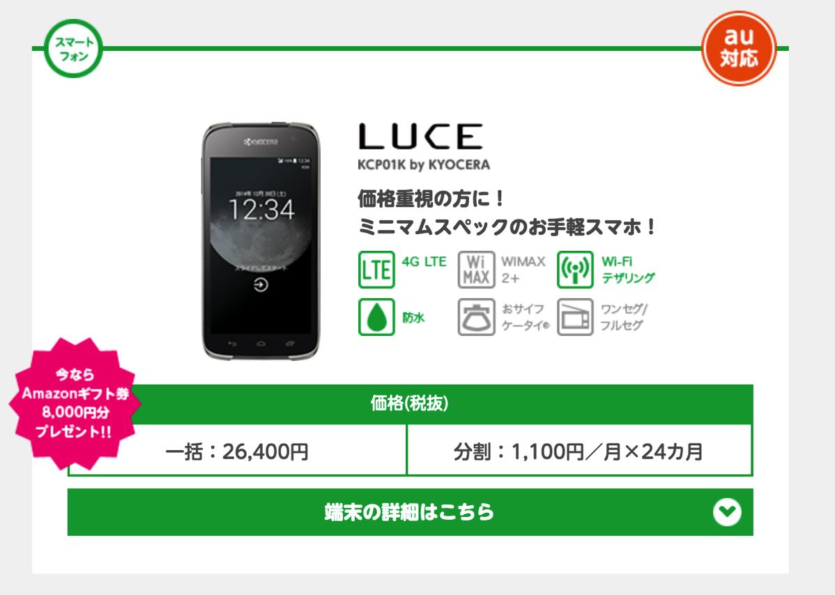 mineo、auプラン対応のAQUOS SERIEまたはLUCE購入でAmazonギフト券8,000円プレゼント! – 既存ユーザの端末購入でもok