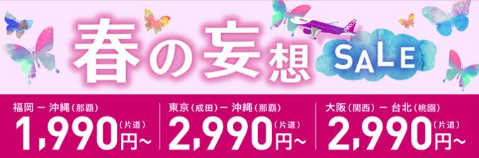 ピーチ:春の妄想セール開催!