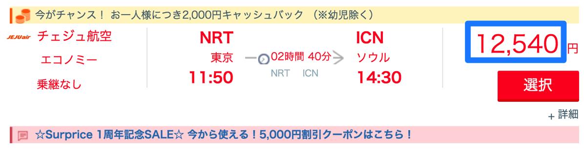 チェジュ航空:成田 → ソウルが5,240円