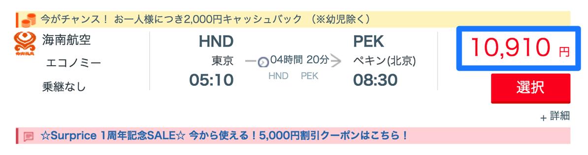 海南航空:羽田 → 北京が3,910円