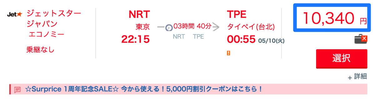 ジェットスター:成田 → 台北が割引前10,340円