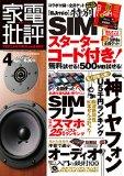 IIJmioのプリペイド500MBまたは月額プランの初期費用0円が選べる「SIMエントリーコード」が付録、家電批評2016年04月号が発売