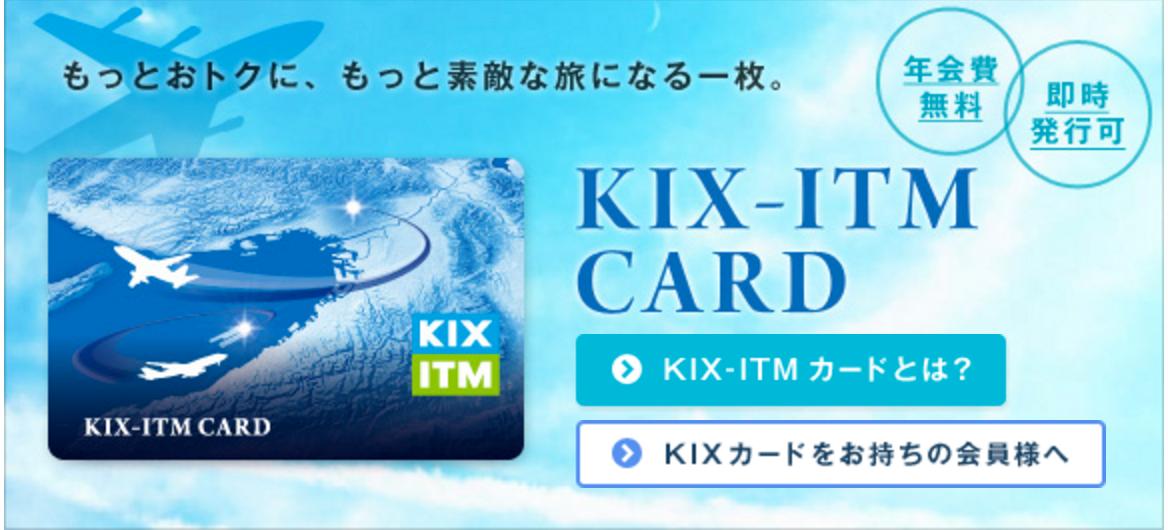 関西国際空港、KIX-ITMカードのフライトポイントが2倍!4月1日-4月15日限定