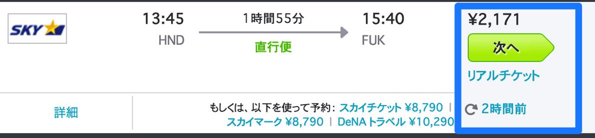 リアルチケット:羽田 → 福岡が2,171円から