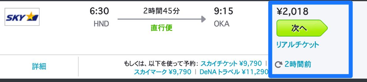 リアルチケット:羽田 → 沖縄が片道2,018円から