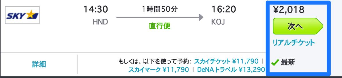 リアルチケット:羽田 → 鹿児島が2,018円
