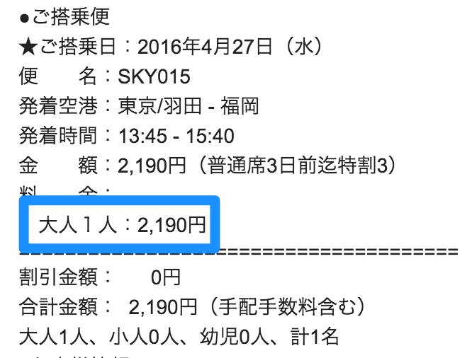 リアルチケットが羽田発着国内線を「片道2,000円」で販売 – キャンセルされ実際には購入不可