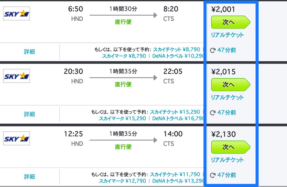 リアルチケット:羽田 → 札幌が片道2,000円