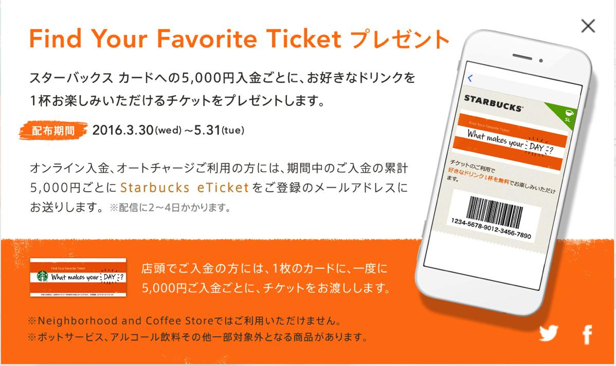 スターバックスカード:5,000円入金で好きなドリンク1杯プレゼント! – dカードなら通常カードでもポイント4倍還元