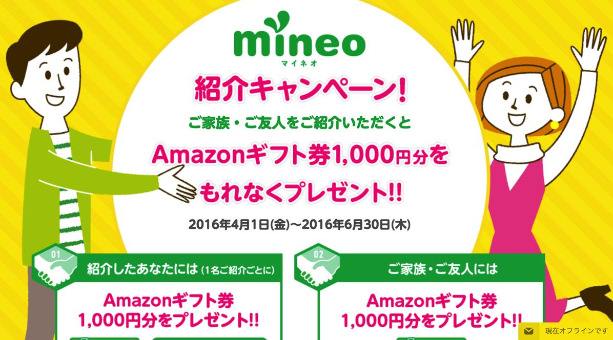 mineo、紹介元・紹介先の両方にAmazonギフト券プレゼントキャンペーンを6月末まで延長