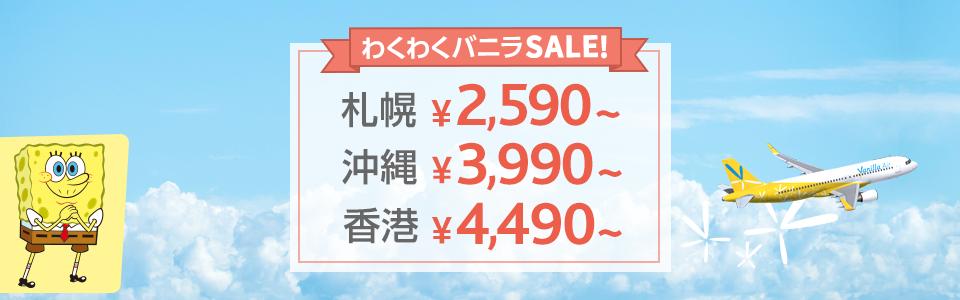 バニラエア:成田から札幌 2,590円、沖縄 3,990円、香港 4,490円からのセール!
