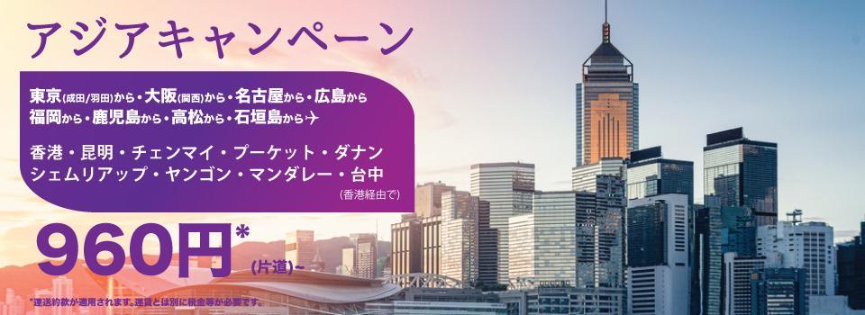 香港エクスプレス:石垣島・高松から香港が片道960円のセール開催!
