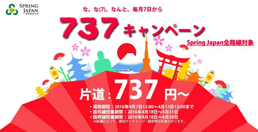 春秋航空日本:国内線&国際線の全路線が片道737円!国際線の燃油サーチャージ撤廃でよりお得に