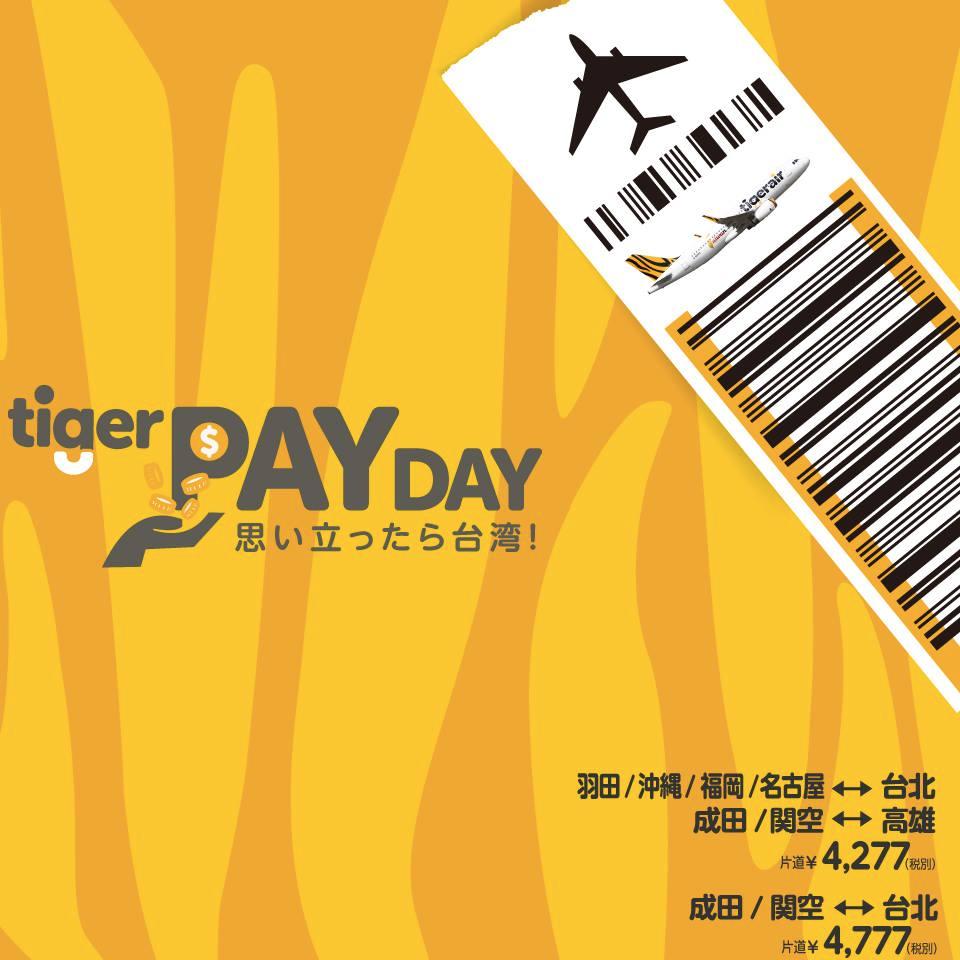 タイガーエア台湾:日本-台湾の全路線が4,000円台のセール!7月-9月搭乗分が対象