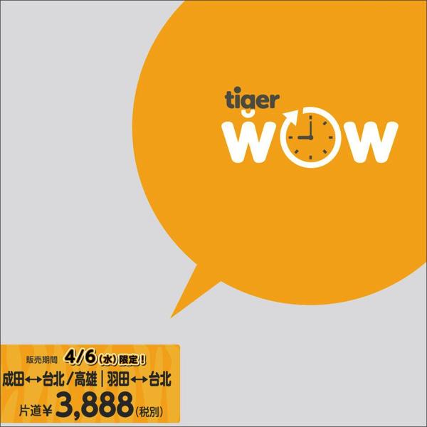 タイガーエア台湾:東京就航1周年記念セール!