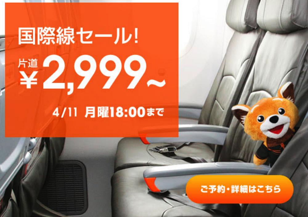 ジェットスター:国際線が燃油不要で片道2,999円からのセール開催!アジア&オーストラリア行きが対象