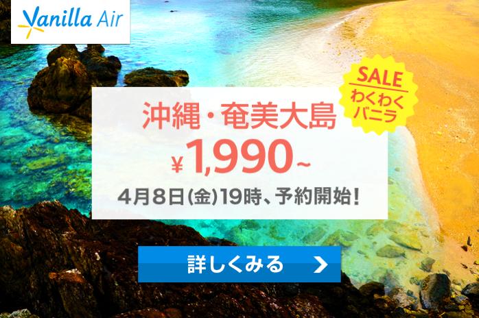 バニラエア:成田-沖縄が片道1,990円からのセール