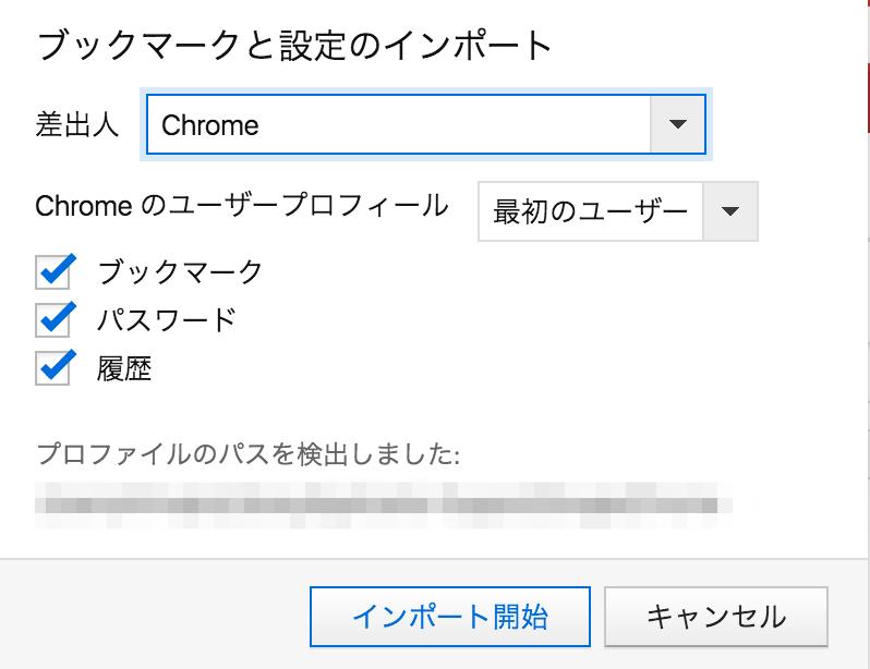ブックマーク:Chromeからインポート