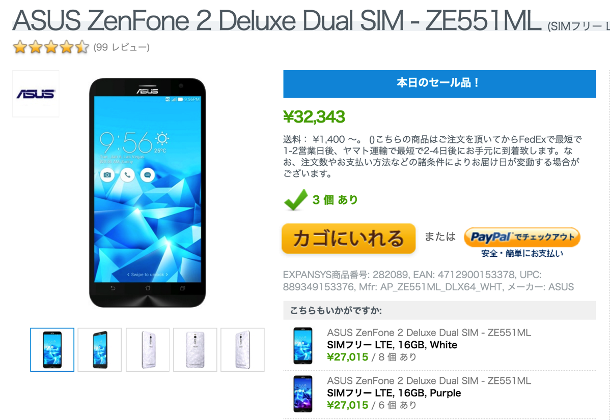 EXPANSYS:ZenFone 2 Deluxeが23,000円のセール