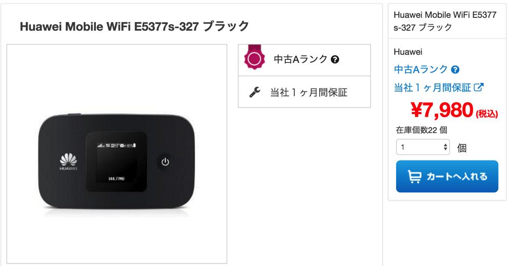 SIMフリーのモバイルWi-Fiルータ「E5377」中古品が7,980円(税込)に値下がり