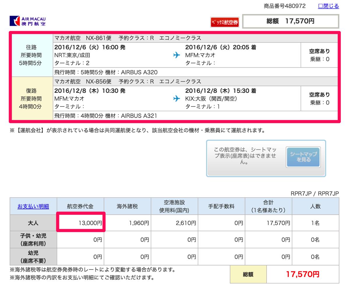 東京(成田) → マカオ → 大阪(関空)でも往復13,000円
