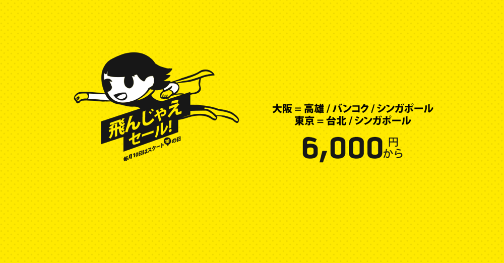 スクート:日本発着全線が対象のセール!成田-台北が片道6,000円、大阪-高雄が片道8,000円など