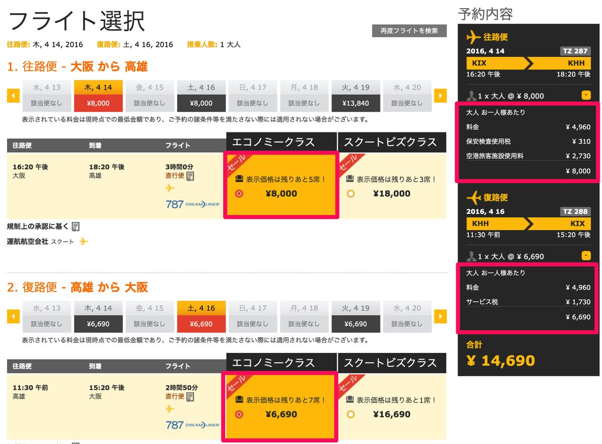 Scoot:大阪 → 高雄が片道4,960円(空港使用料込みで片道8,000円)