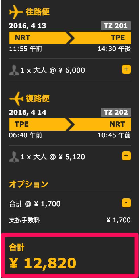 成田-台北の支払総額は12,820円から