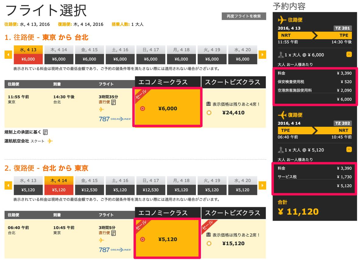 Scoot:成田 → 台北が片道3,390円(空港使用料込みで片道6,000円)