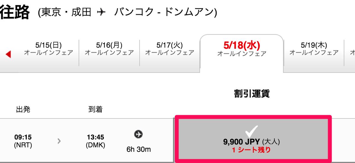 エアアジア:成田 → バンコクが片道9,900円