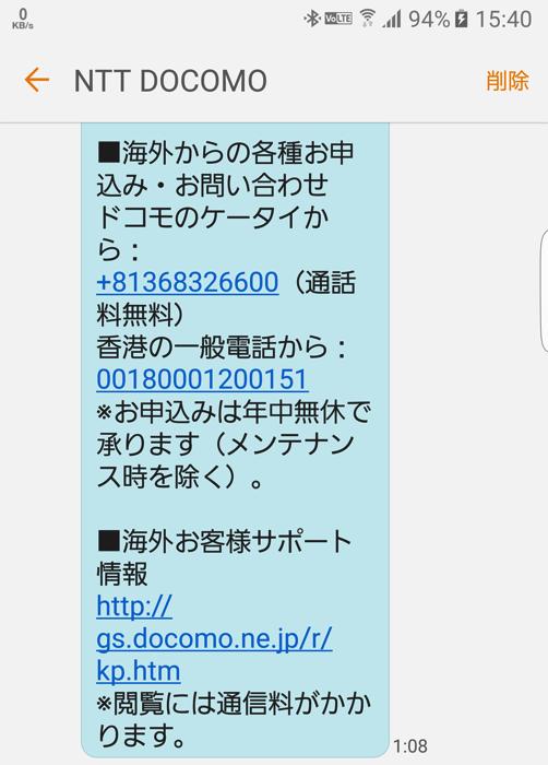 ドコモ:海外からの問合せ電話番号(香港の場合)