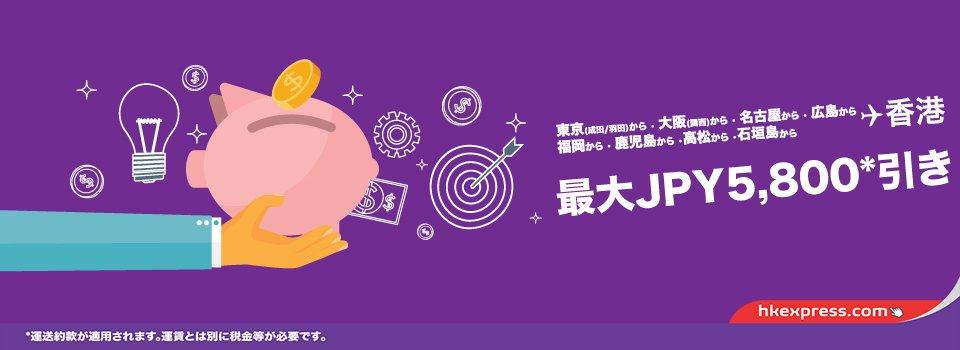 香港エクスプレス:日本発着全路線が対象の半額セール開催!高松-香港が往復13,500円など