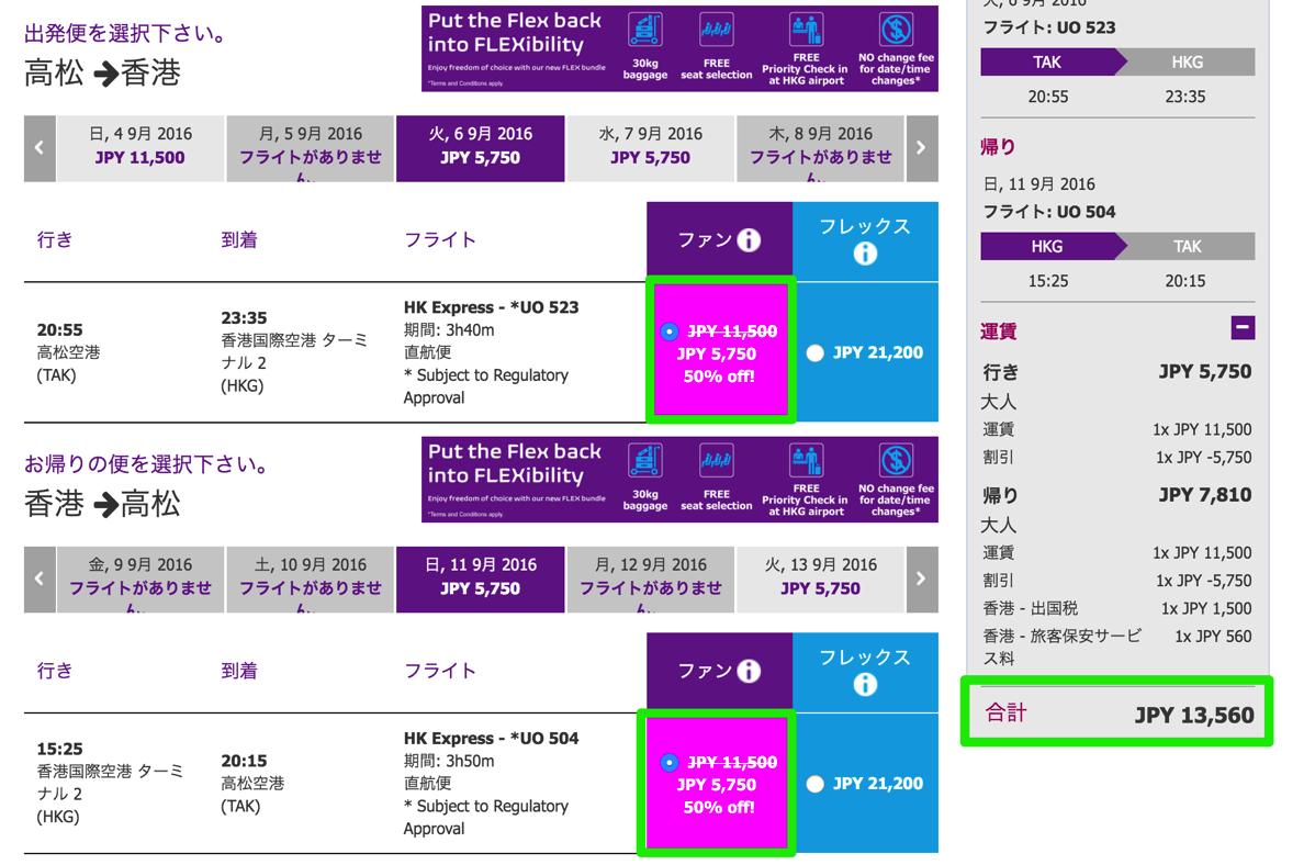 香港エクスプレス:高松-香港が往復13,560円