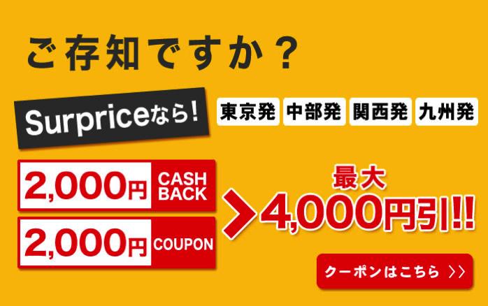サプライス:クーポン&キャッシュバックで最大4,000円引き
