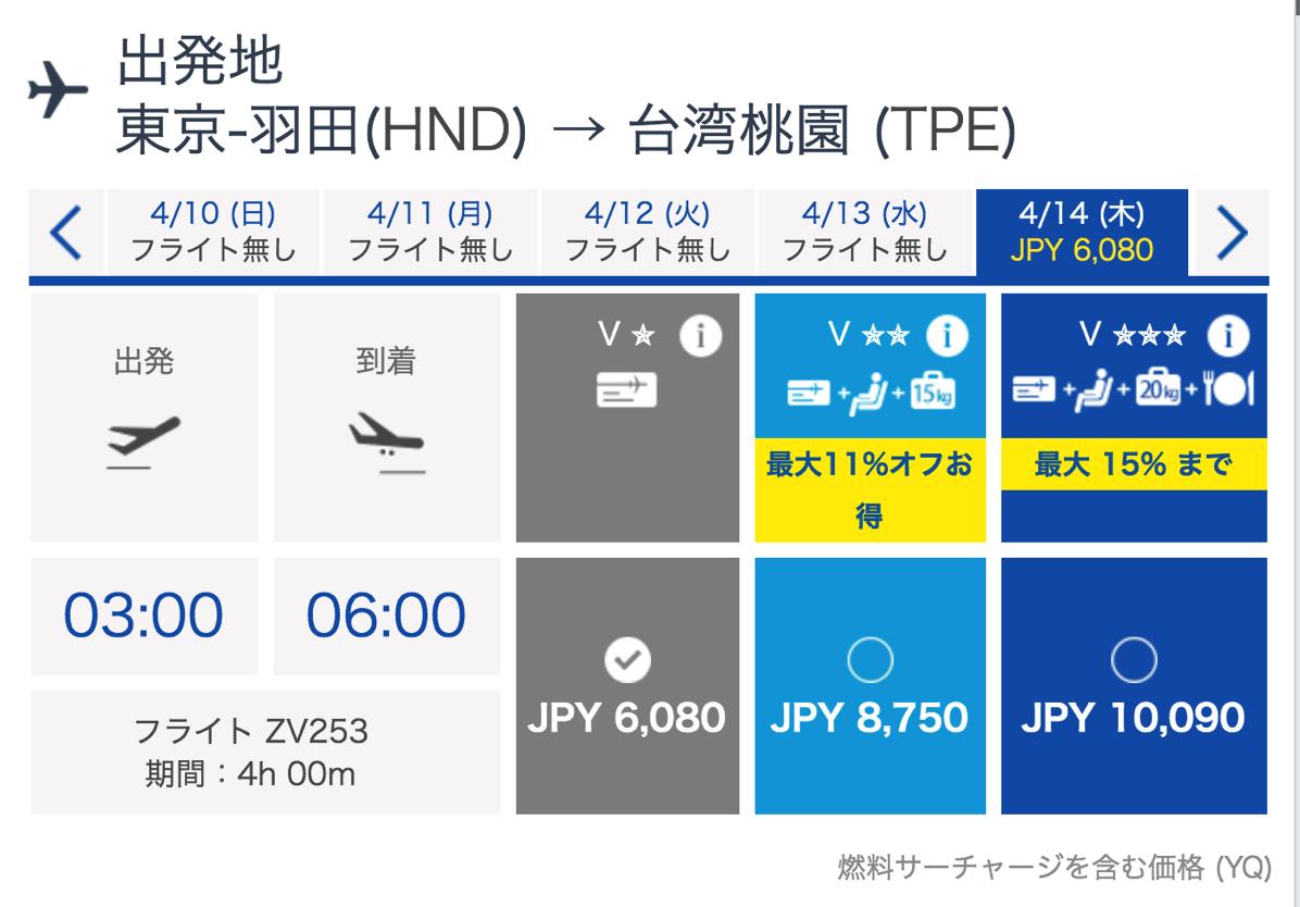羽田 → 台北が片道6,080円より