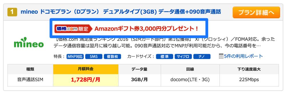 mineoが価格.com「格安SIM部門満足度」で1位獲得!音声新規契約で3,000円分のAmazonギフト券プレゼント