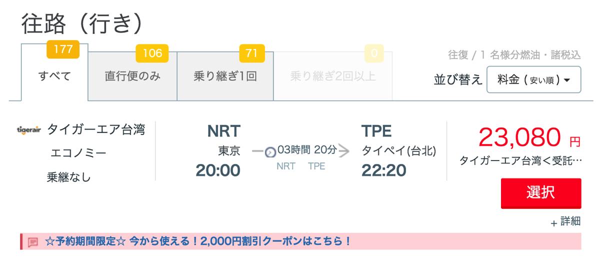 サプライス:タイガーエア台湾の航空券も2,000円引き可能