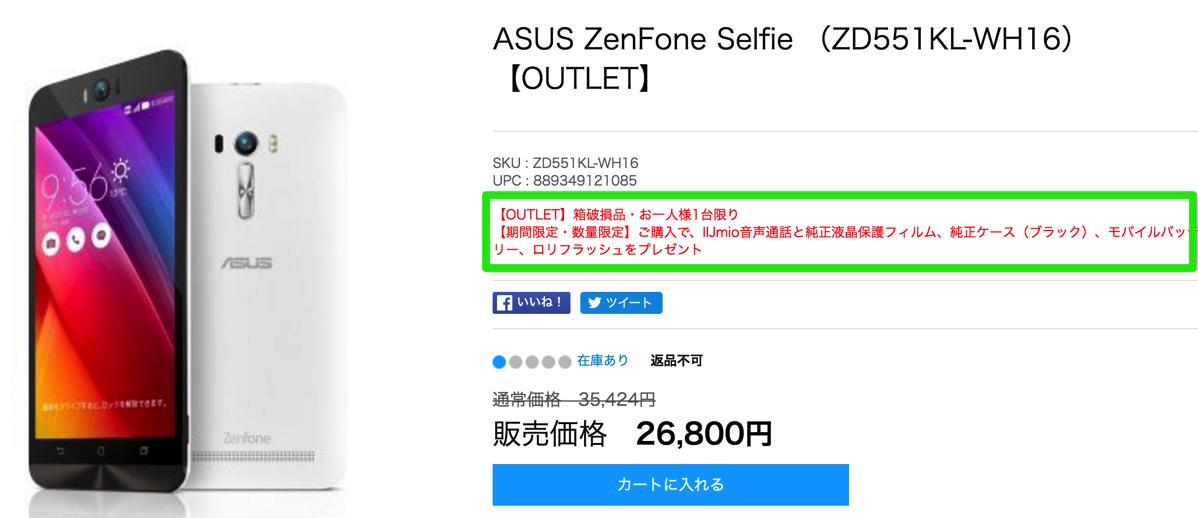 ASUS公式ストアでアウトレット品のZenFone Selfieが26,800円、ZenFone 2が42,800円 – ZenPowerなど純正アクセサリのプレゼントもてんこ盛り