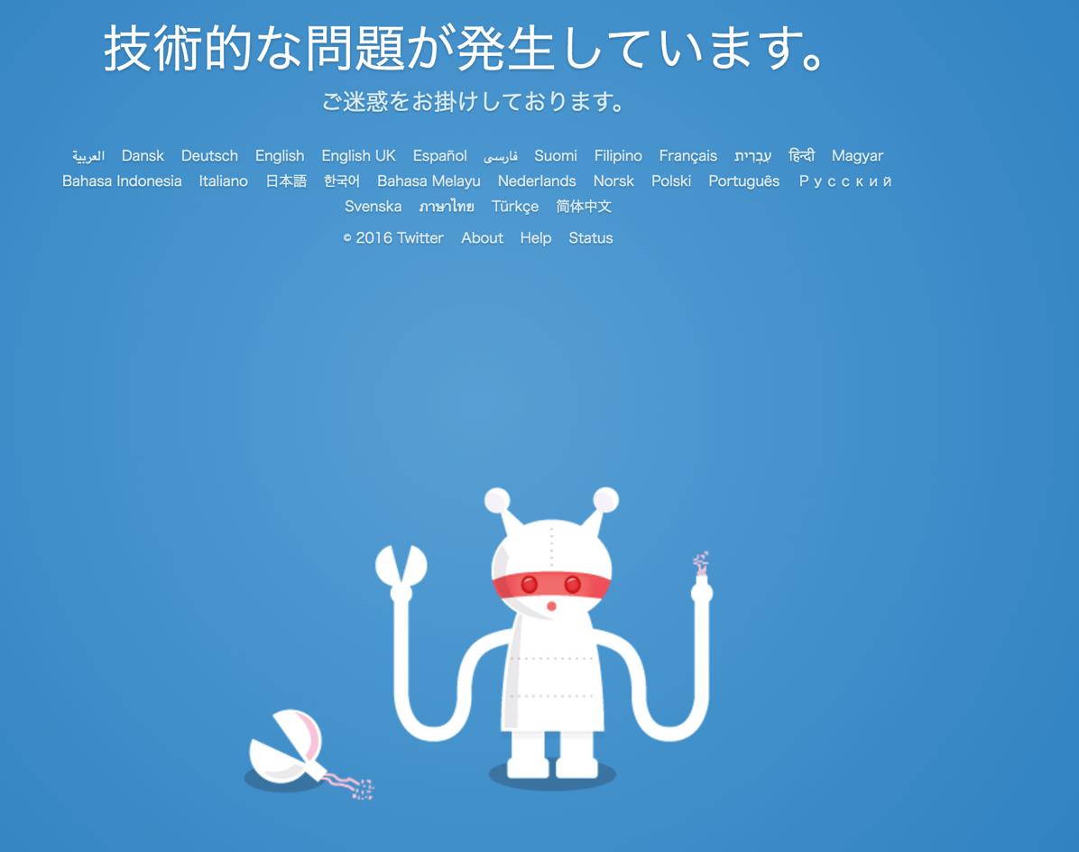 Twitterに障害発生:Webサイト・API経由での利用どちらもつながらない状態に