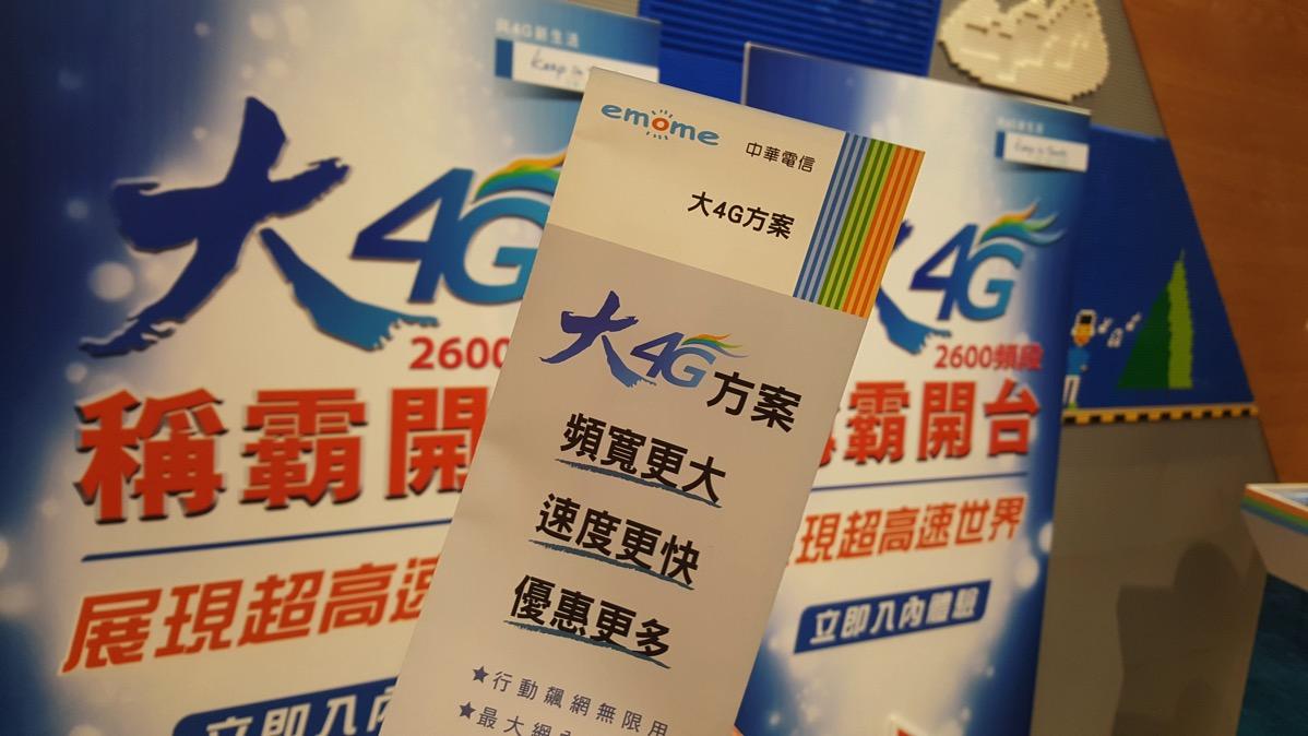 中華電信が4G LTEに2600MHz帯を追加、3波CAで下り最大337.5Mbpsに – 台北市内の通信品質改善を実感