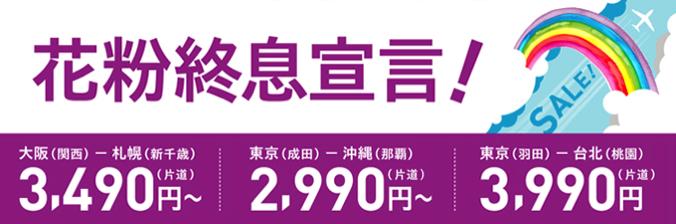 ピーチ:成田-那覇が片道2,990円、羽田-台北が片道3,990円などのセール開催!4月25日 – 7月14日が対象