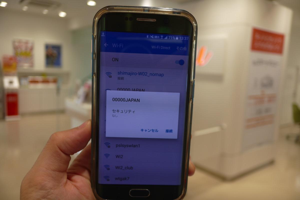 契約や事前設定不要、災害時の無料Wi-Fi「00000JAPAN」はホテル・コンビニ・飲食店で使えた