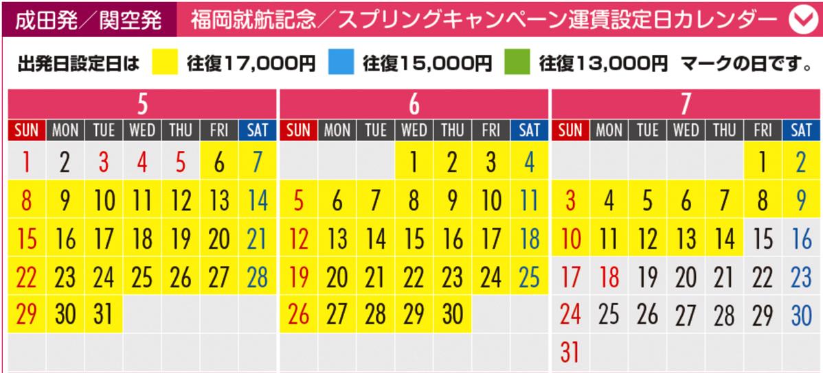 福岡就航記念スプリングキャンペーン マカオ航空 AIR MACAU