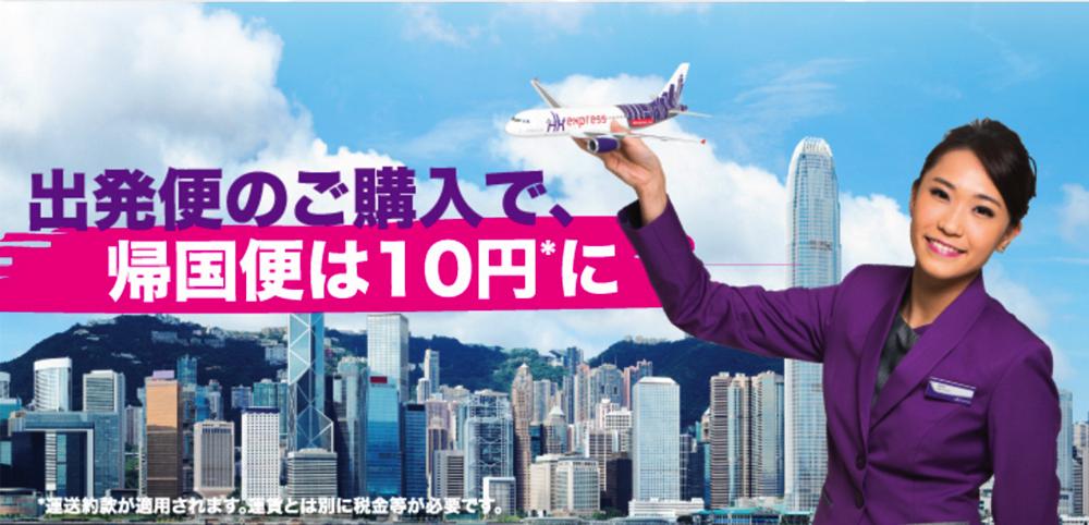 香港エクスプレス:往復購入で帰国便が10円のセール開催!全線が対象