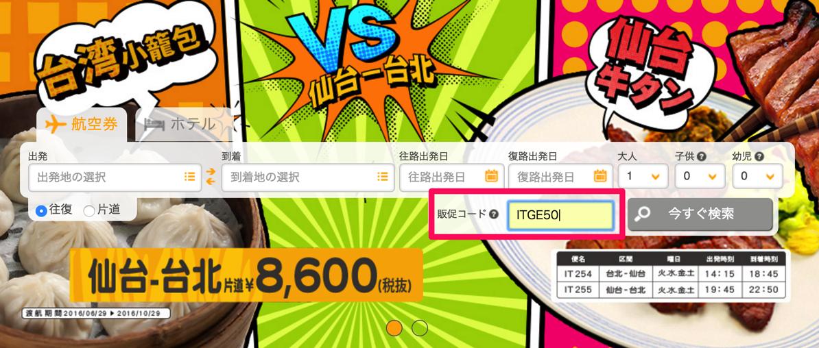 タイガーエア台湾:Ingressイベントにあわせ高雄行き航空券を最大50%割引